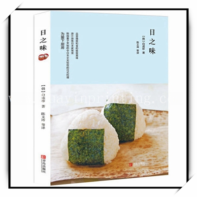 High Quality Cook Book Printing In China